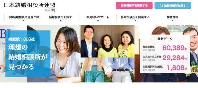 IBJメンバーズ IBJは国内最大の連盟「日本結婚相談所連盟」を運営している