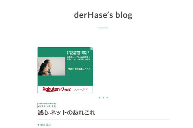 誠心 「derHase's blog」