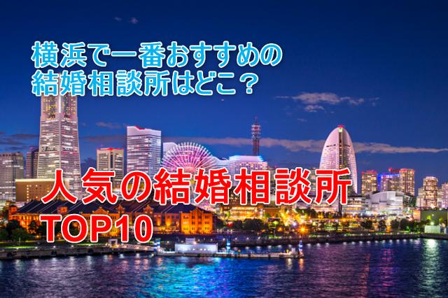 結婚相談所 横浜で評判のおすすめ人気結婚相談所ランキング