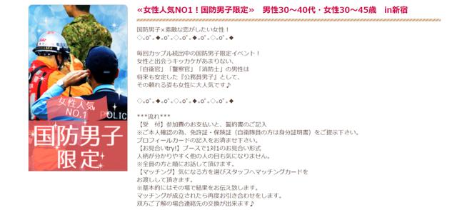 ノッツェ 国防男子限定(自衛隊)パーティー