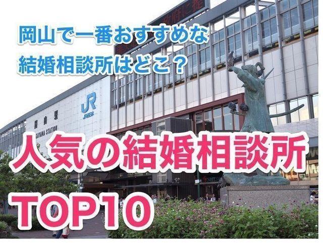結婚相談所 岡山で一番おすすめの結婚相談所はここ!人気ランキングTOP10