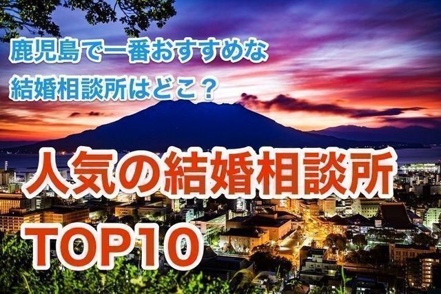 婚活恋活アプリ 鹿児島でおすすめの結婚相談所人気ランキングTOP10