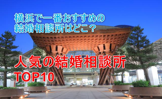 婚活恋活アプリ 石川でおすすめの結婚相談所人気ランキングTOP10