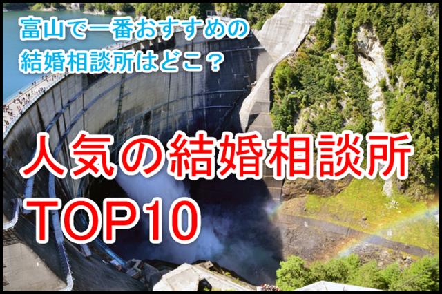 婚活のコツ 富山でおすすめの結婚相談所人気ランキングTOP10