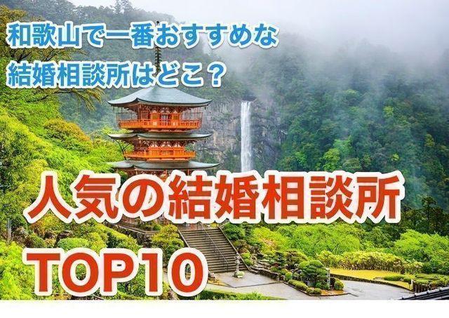 婚活恋活アプリ 和歌山でおすすめの結婚相談所人気ランキングTOP10