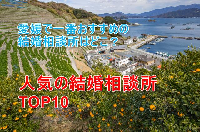 婚活恋活アプリ 愛媛でおすすめの結婚相談所人気ランキングTOP10