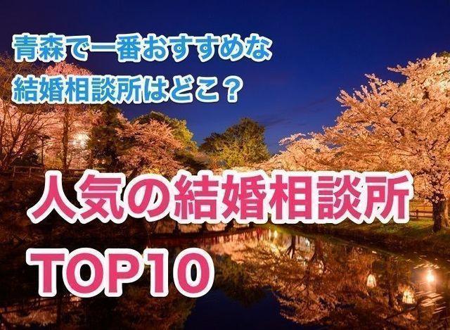 婚活恋活アプリ 青森でおすすめの結婚相談所人気ランキングTOP10