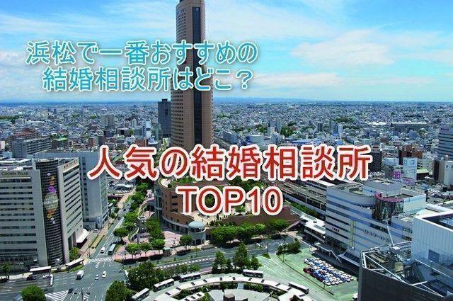結婚相談所 浜松市で一番おすすめの結婚相談所はここ!人気ランキングTOP10