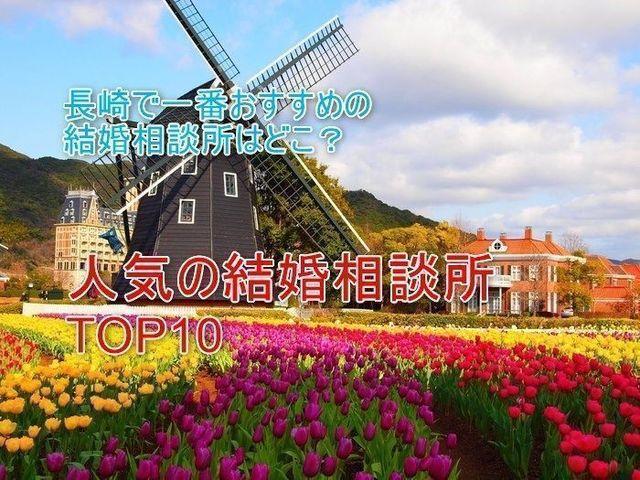 婚活のコツ 長崎でおすすめの結婚相談所人気ランキングTOP10