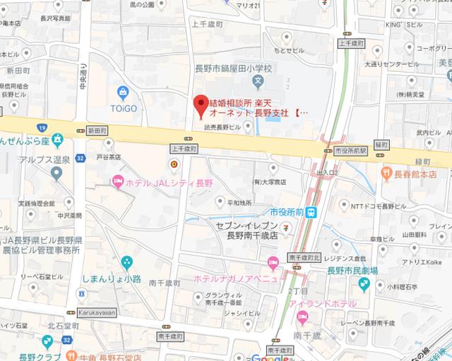 婚活のコツ 楽天オーネット長野支社のアクセス地図