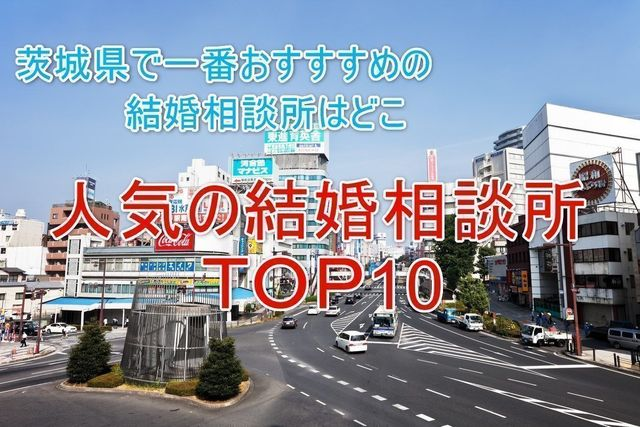 結婚相談所 茨城のおすすめの結婚相談所とは?人気ランキングTOP10