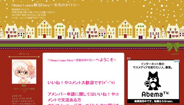 婚活のコツ Happy Luppy婚活Diary~光色のかけら~