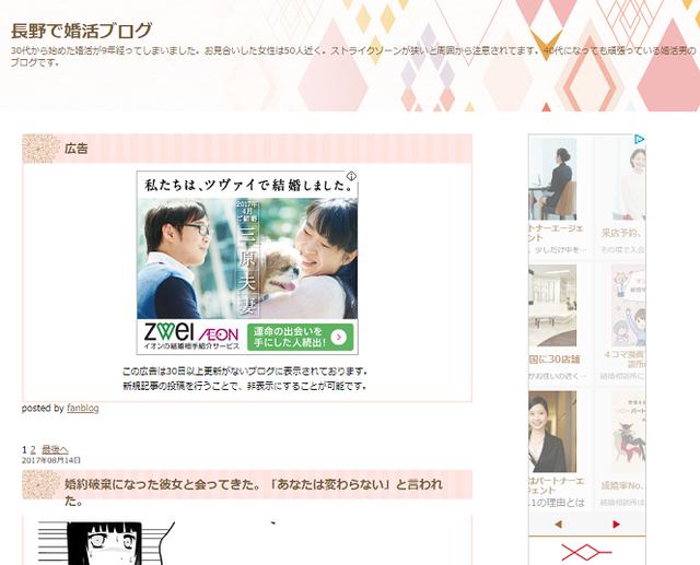 婚活のコツ 長野で婚活ブログ