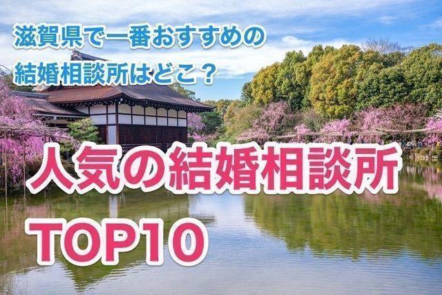 結婚相談所 滋賀でおすすめの結婚相談所人気ランキングTOP10