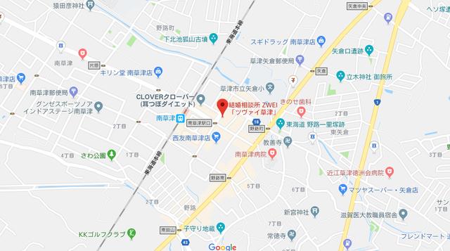 結婚相談所 ツヴァイ草津のアクセス地図