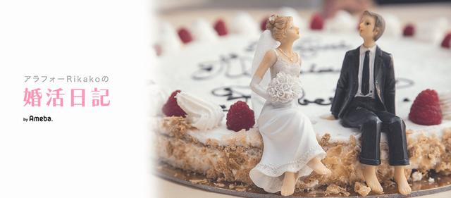 結婚相談所 参考になる婚活ブログ