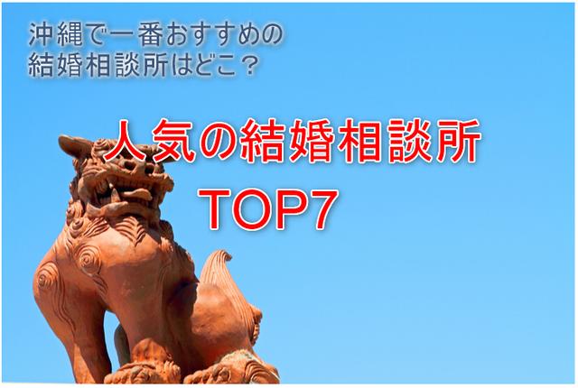 結婚相談所 沖縄でおすすめの結婚相談所人気ランキング