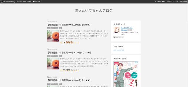 婚活恋活アプリ ほっといてちゃんブログ