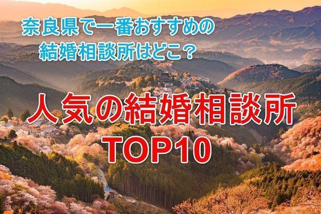 婚活恋活アプリ 奈良で一番おすすめの結婚相談所はここ!人気ランキングTOP