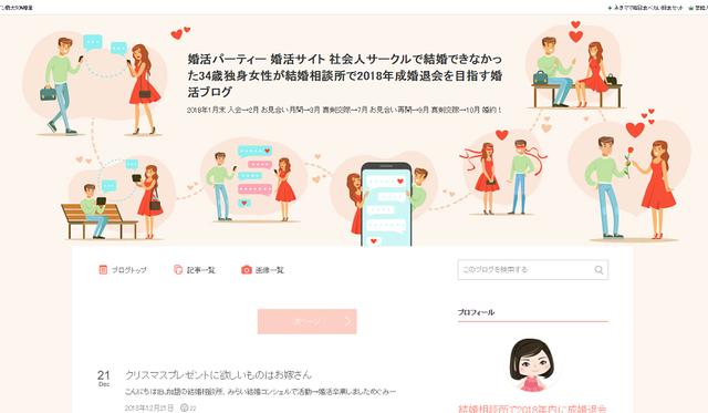 婚活のコツ 婚活パーティー 婚活サイト 社会人サークルで結婚できなかった34歳独身女性が結婚相談所で2018年成婚退会を目指す婚活ブログ