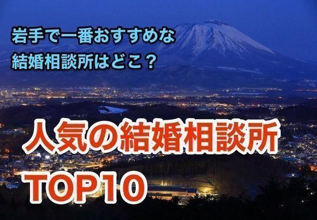婚活恋活アプリ 岩手でおすすめの結婚相談所人気ランキングTOP9