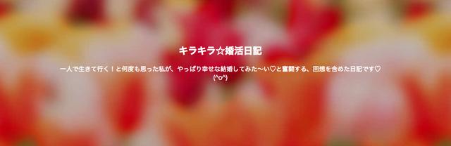 婚活恋活アプリ 参考になる婚活ブログ