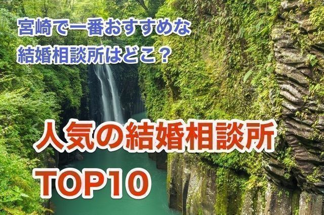 結婚相談所 宮崎のおすすめの結婚相談所とは?人気ランキングTOP10