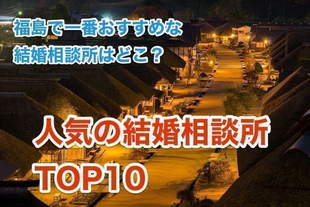 結婚相談所 福島のおすすめの結婚相談所とは?人気ランキングTOP10