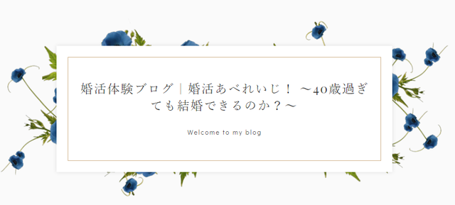 アラフィフ 【婚活体験ブログ|婚活あべれいじ! ~40歳過ぎても結婚できるのか?~】