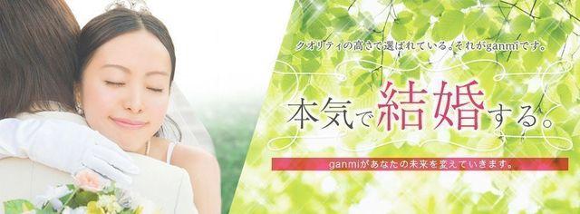 仲人型結婚相談所 ganmi(ガンミ)