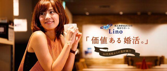 取材 Lino(リノ)