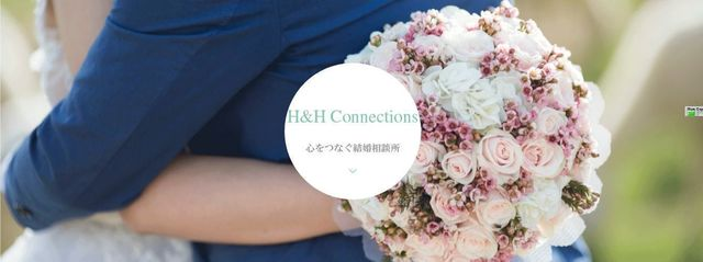 取材 H&H Connections