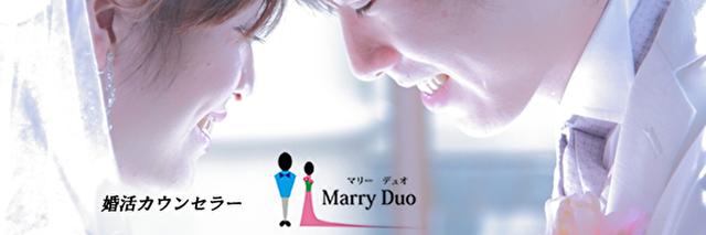 仲人型結婚相談所 Marry Duo(マリーデュオ)