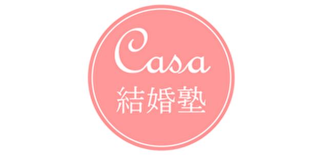 仲人型結婚相談所 Casa結婚塾