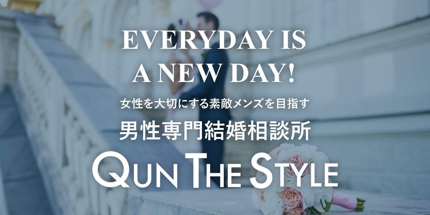 結婚相談所 福岡でおすすめ結婚相談所「QUN THE STYLE」