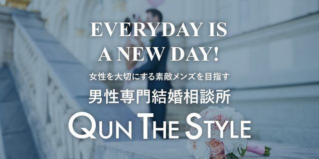 結婚相談所 福岡でおすすめの仲人型結婚相談所「QUN THE STYLE」