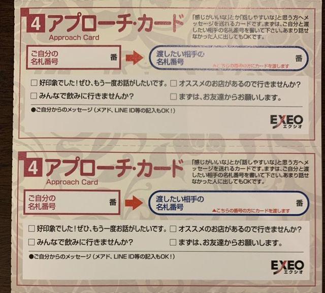 エクシオ ④アピールカードを記入