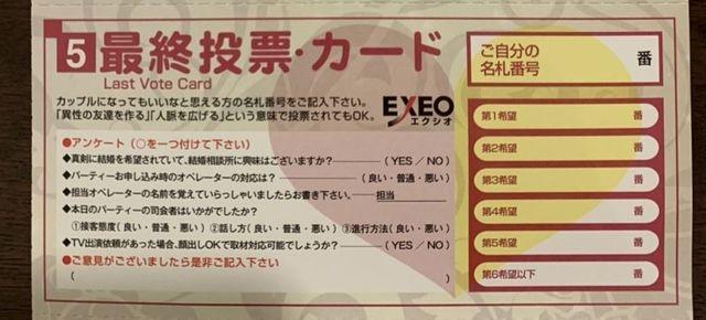 エクシオ ⑥最終確認カードを記入