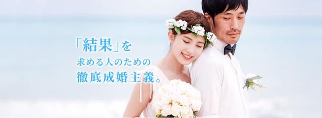 結婚相談所の基礎知識とコツ IBJメンバーズ 大阪店
