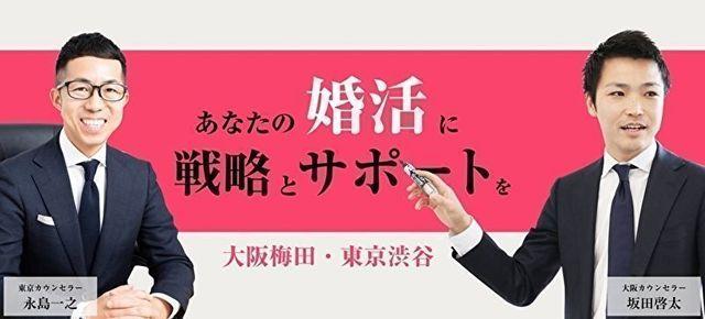 結婚相談所の基礎知識とコツ イノセント 梅田サロン