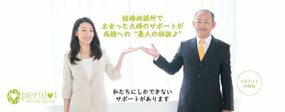 結婚相談所の基礎知識とコツ ペリドット 大阪駅前salon