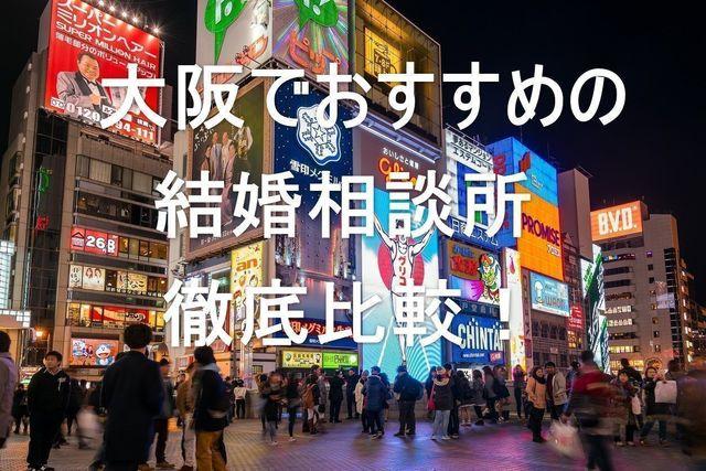 結婚相談所 大阪で評判のおすすめ人気結婚相談所!