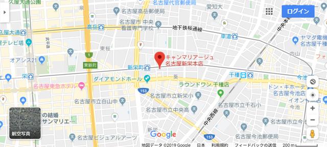 結婚相談所の基礎知識とコツ キャンマリアージュ名古屋新栄本店へのアクセス地図