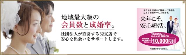 結婚相談所 熊本県仲人協会