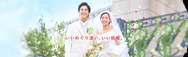 結婚相談所 オーネット 横浜支社