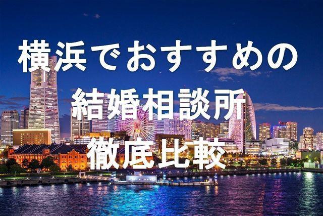 結婚相談所 横浜で評判のおすすめ人気結婚相談所