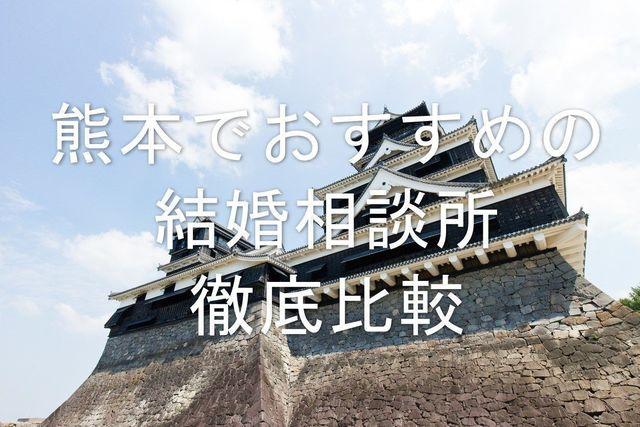 結婚相談所 【口コミ付き】熊本でおすすめする人気結婚相談所
