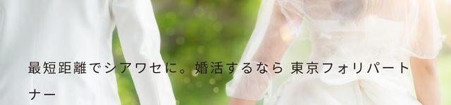 結婚相談所の基礎知識とコツ 東京フォリパートナー