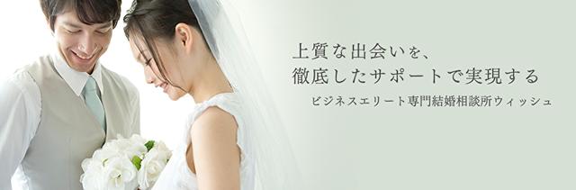 結婚相談所 マリッジクラブウィッシュ 横浜本店
