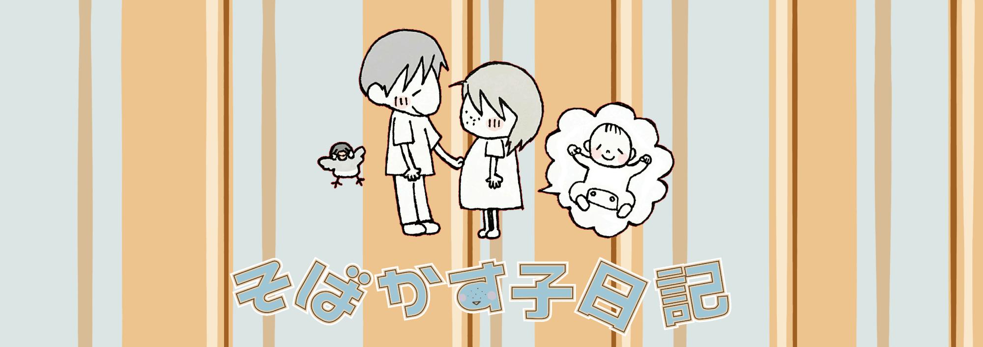 結婚相談所 そばかす子日記